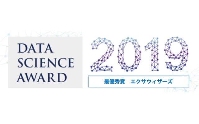 データサイエンスアワード2019最優秀賞