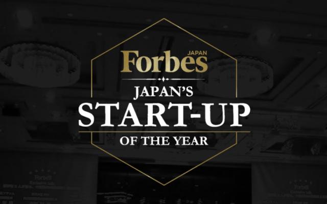 Forbes 日本の起業家ランキング2019,2020 2年連続2位
