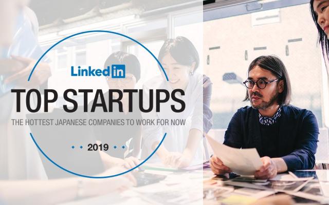 Linkedin TOP STARTUPS2019,2020 2年連続1位