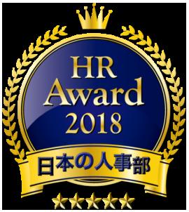 HR Award 2018 日本の人事部