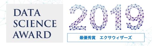 DATA SCIENCE AWARD 2019 最優秀賞 エクサウィザーズ